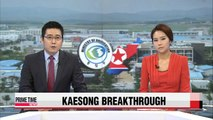 Two Koreas agree to current rates for N. Korean Kaesong worker backpay