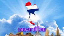 เพลงชาติไทย National anthem of Thailand