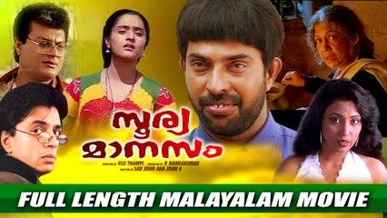 Sooryamanasam Full Length Malayalam Movie