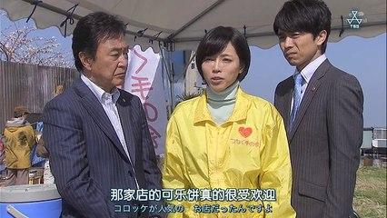 警視廳搜查一課9係10 第4集 Keishicho Sosa Ikka 10 Ep4