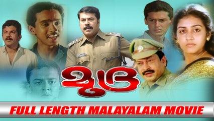 Mudra Full Length Malayalam Movie