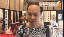 【MBSVOICE特集】日本に押し寄せる中国人 狙いは古美術品落札【特集】