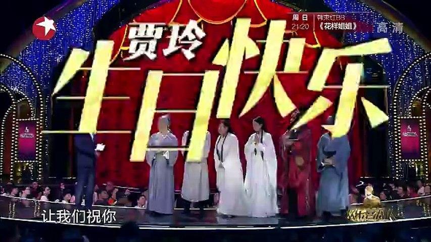 《欢乐喜剧人》20150523 贾玲化身最胖聂小倩 赵家班pk台湾搞笑天团