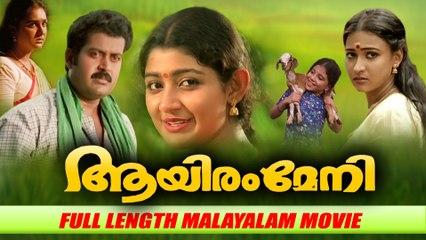 Ayiram Meni Full Length Malayalam Movie