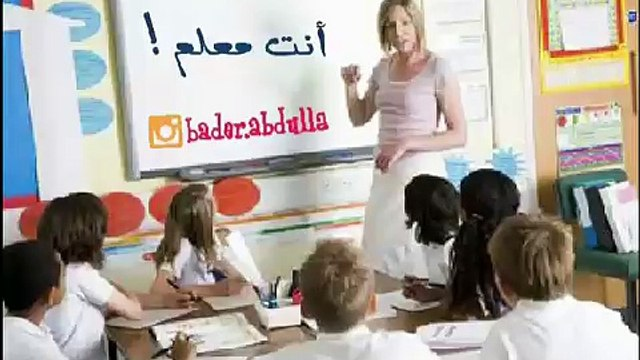 أنت معلم