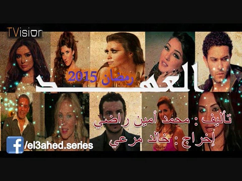 مسلسل العهد الحلقة 1 الاولى اون لاين كاملة Al 3ahd