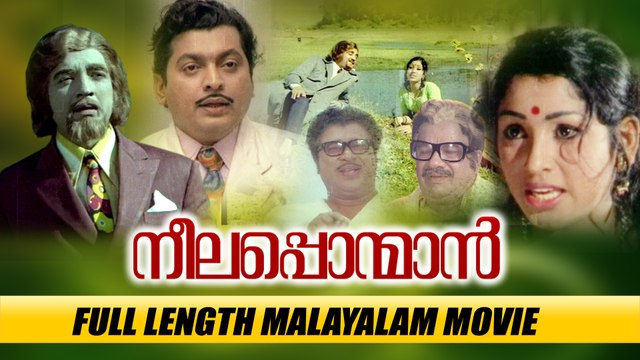 Neelapponman Full Length Malayalam Movie