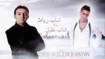 Cheb Rayan & Cheb Akil Wach Teswa Denya Bla Bik - أغنية الشاب ريان و المرحوم الشاب عقيل واش تسوا الدنيا بلا بيك