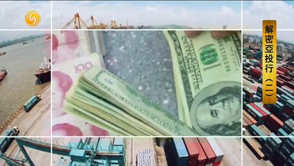 20150523 世纪大讲堂 解密亚投行(二)美元与人民币之争