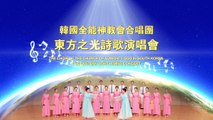 "Korean Choir of the Church of Almighty God ""The Kingdom Anthem II God Has Come God Has Reigned"""