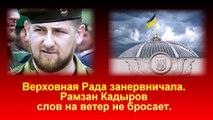 Верховная Рада занервничала Рамзан Кадыров слов на ветер не бросает