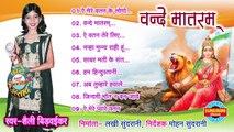 Vande Mataram | Shailey Bidwaikar | Patriotic Song | Desh Bhakti Songs | Jukebox | Independence day