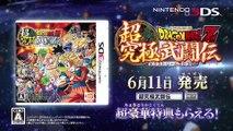 Dragon Ball Z Extreme Butôden : spot japonais