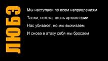 """Любэ - """"Давай за"""" (Текст песни, слова)"""