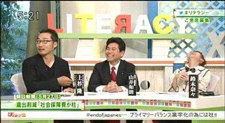 週刊リテラシー(ゲスト:山井和則)「社会保障」20150530