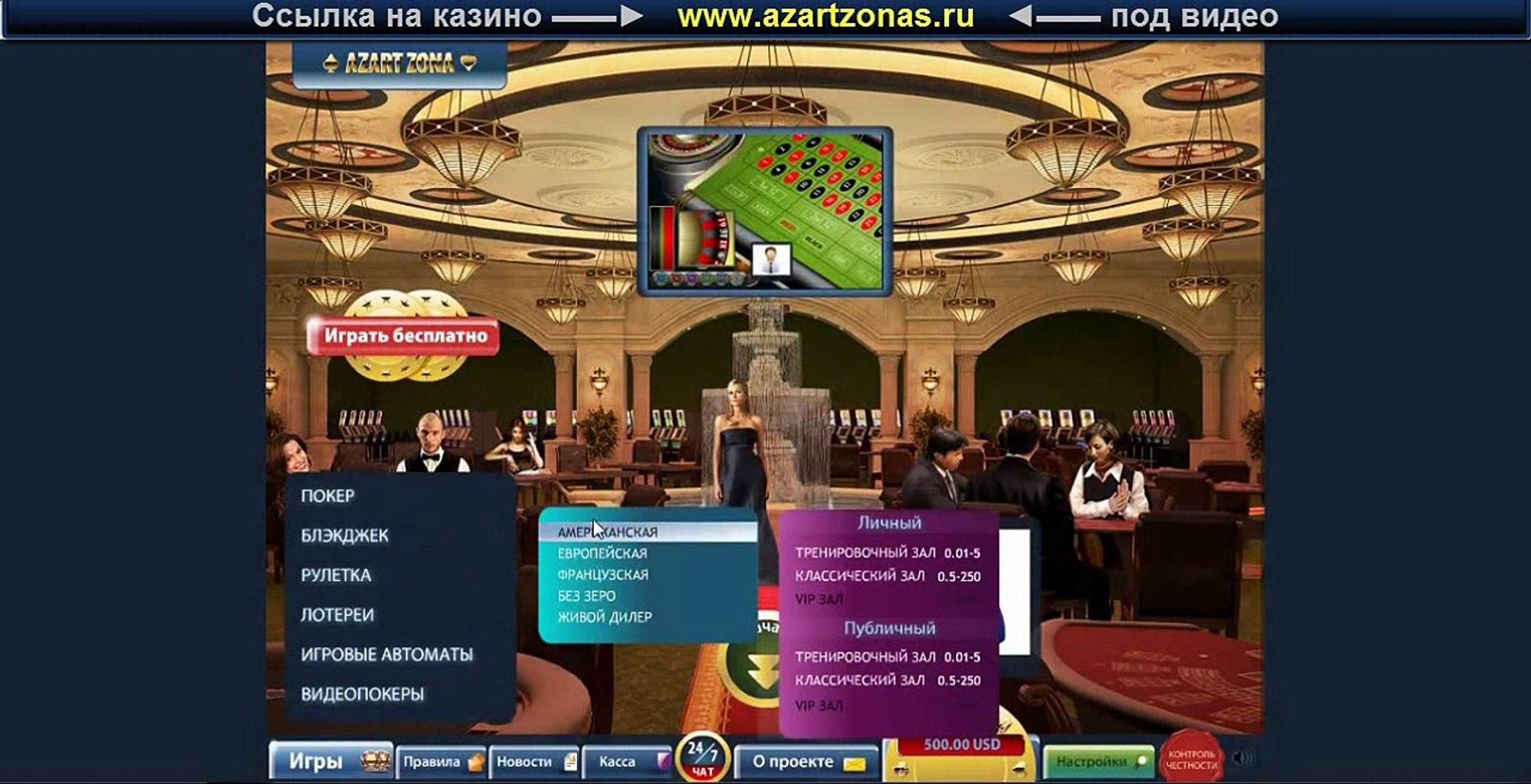 zona онлайн казино azart