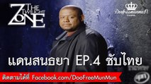The Twilight Zone 2002 | EP.4 Cradle of Darkness ซับไทย