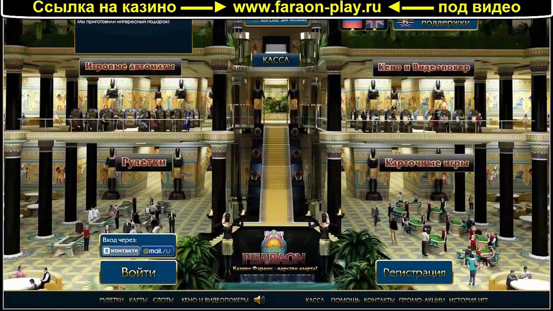 Как заработать деньги казино фараон видео bet casino gambling online sports betting