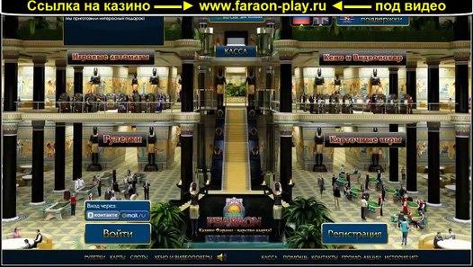 Как зайти в казино фараон топ 10 казино интернет