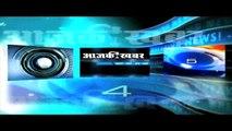 Ghazipur M.L.A. Vijay Mishra - Aaj Ki Khabar