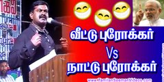 House Broker vs Country Broker -Seeman Comedy about Narendra Modi Economic Policies 20150530
