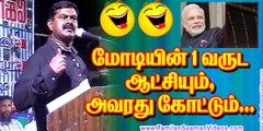 Seeman makes fun of Modi's 1 Year Achievement and His Coat 20150530