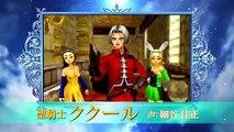 Dragon Quest VIII 3DS - Nintendo Direct trailer