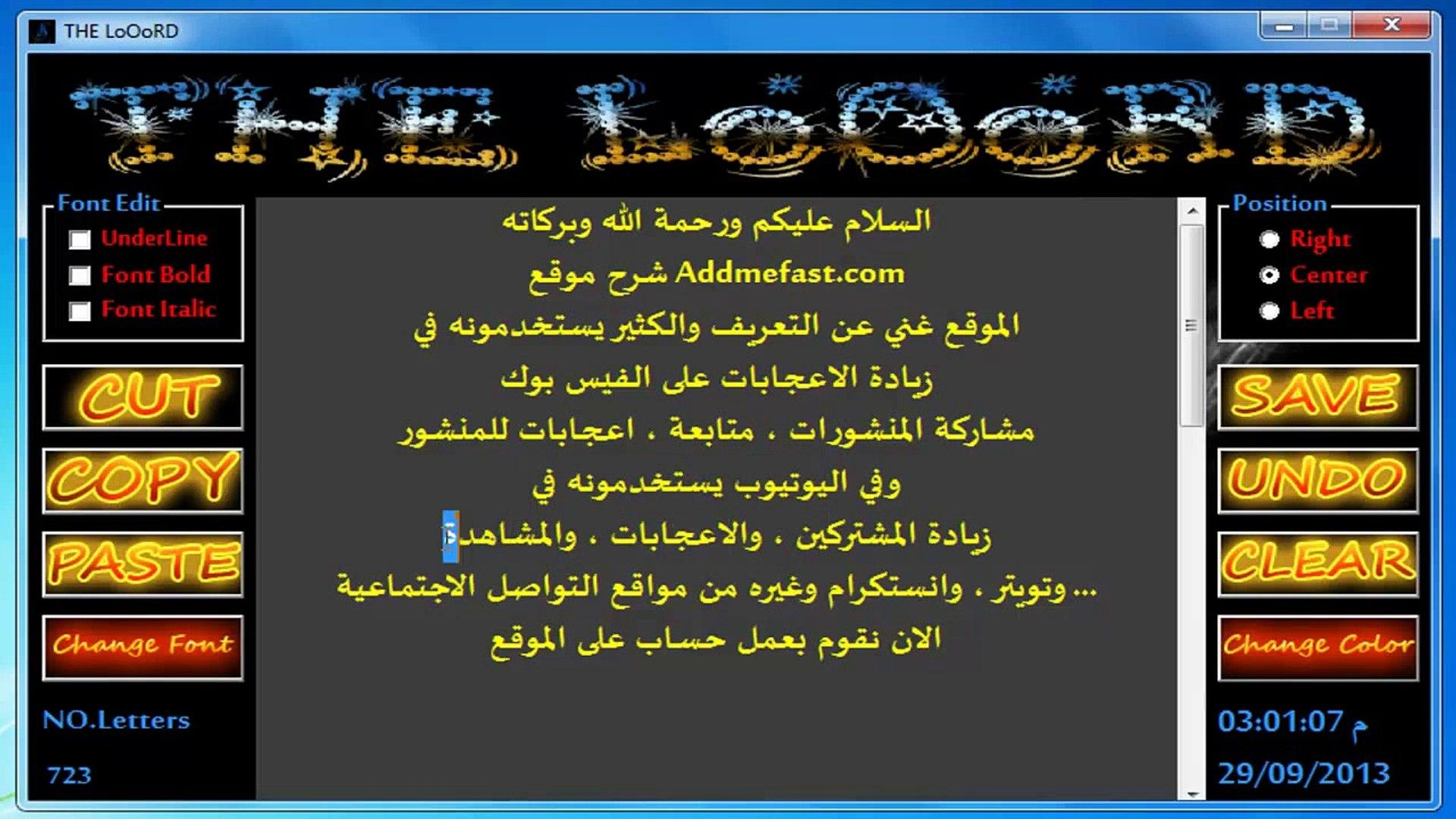 زيادة المتابعين والاعجابات على الفيس بوك addmefast