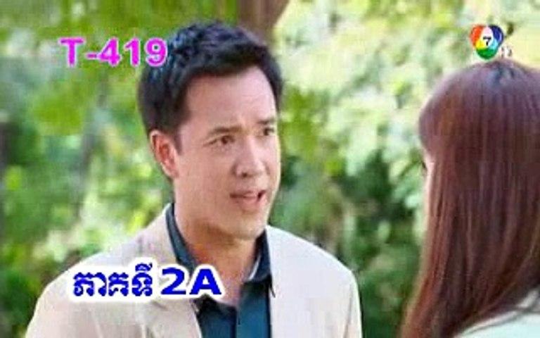 Part 03,ឋានសួគ៌នៃស្នេហ៌,Than Suor Nei Sne, Thai drama speak khmer,thai lakorn dubbed khmer | Godialy.com