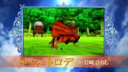 Dragon Quest VIII debut trailer de Dragon Quest VIII