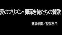 TVアニメ『監獄学園』テーマ『愛のプリズン/罪深き俺たちの賛歌』/ 監獄男子(8月5日発売)