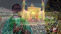 Ali Kay Naam Sayl Ali Deep Rizvi l Manqabat 2015-16