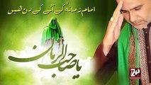 Hum Ne Aqidatoon Kal Ali Deep Rizvi l Manqabat 2015-16