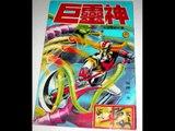 Mecha Anime UFO Robo Grendizer and Mazinger Z (Vintage Manga Book Collection 11)