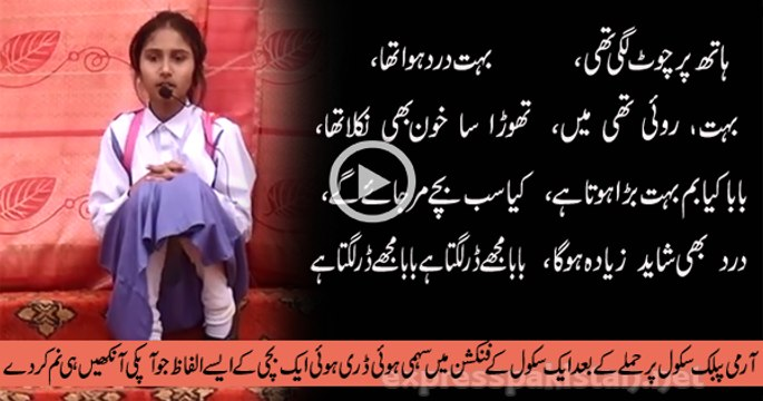 Very emotional poem by A Innocent Girl in School Function