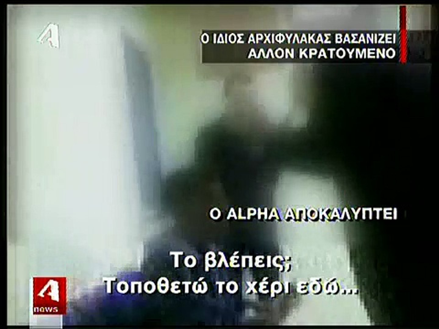 Greece: New torture video by the Greek Police
