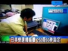 發明王 日製掃描機