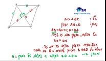 כיתה ט - שיעור 04 א - גיאומטריה - מעוין.wmv