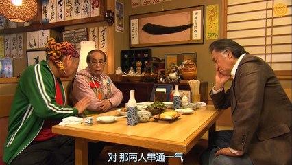 三個歐吉桑2 第6集 Sanbiki no Ossan 2 Ep6