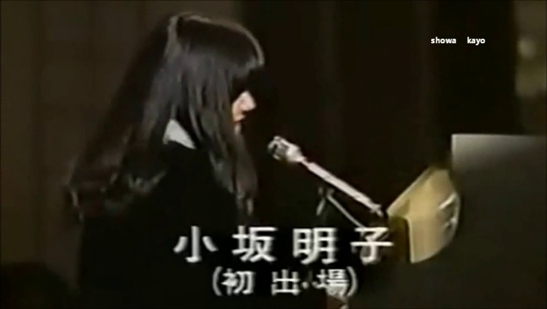 あなた 小坂 明子 小坂明子 - Wikipedia
