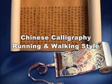 Chinese calligraphy cursive scripts sample: 氣象佳花有聖 愛(love)