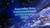European Year of Creativity and Innovation 2009