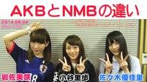 『AKBとNMBの違い』AKB48,NMB48兼任 小谷里歩 トイレの数