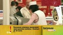 """Все под контролем: Колбаса """"Телячья"""" 16.08.12"""