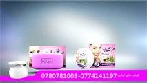 Mahtab Whitening cream