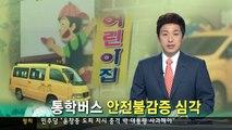 [KNN 뉴스] 통학버스 안전 불감증 심각
