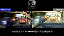 Panasonic DVR 行車記錄器 高清示範短片  (CY-VRP112T / CY-VRP110T)