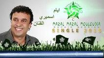Rachid Berriah - Mazal Mazal Mouloudia Lwejdia - رشيد بارياح مازال مازال مولودية الوجدية