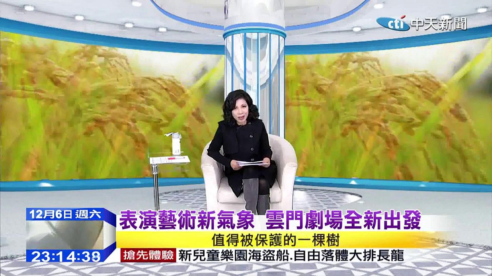 2014.12.06中天的夢想驛站/雲門北京大劇院首演松煙 三場滿席