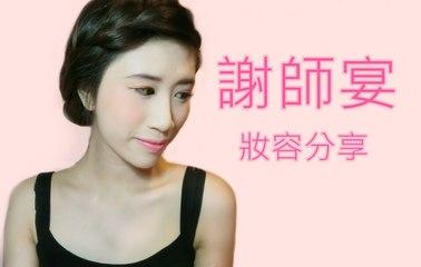 ♥簡單甜美丨謝師宴妝容 | Grad Din Makeup♥chochoworm 蟲哥